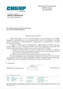 письмо по ограничениям налива ДОТФ 1
